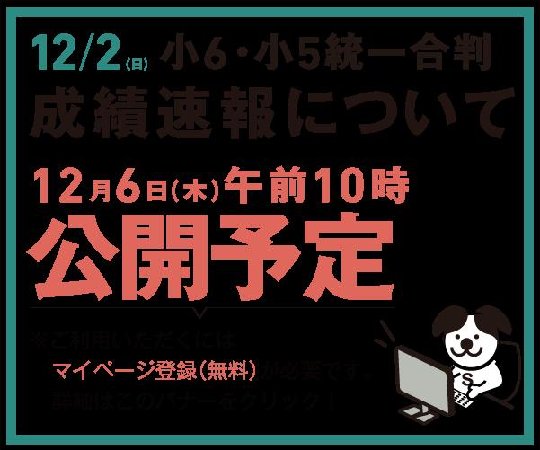 12月6日(木)公開] 12/2成績速報...