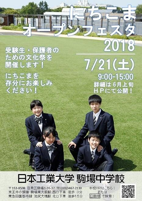日本工業大学駒場中学校、2019年...