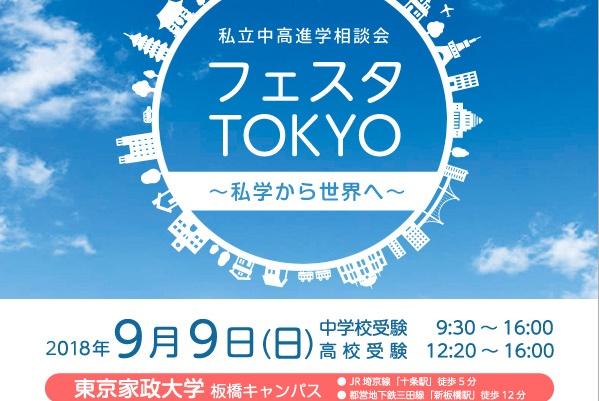 9/9(日)「フェスタTOKYO」東京...