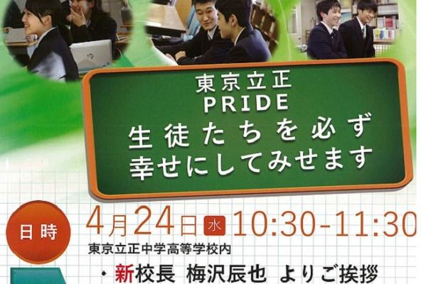 中学校 東京 立正 進路状況