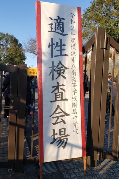 南 高等 学校 附属 市立 中学校 横浜