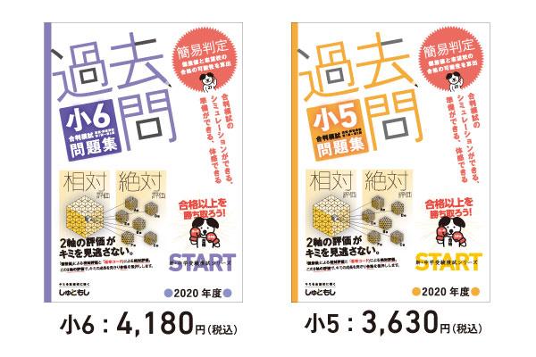 600-400kakomon2020-01.jpg