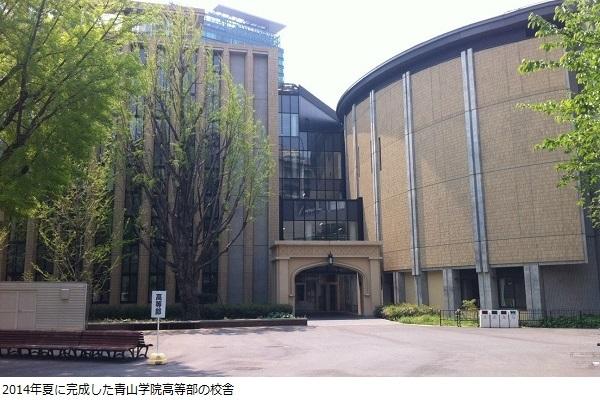 青山 学院 大学 付属 高校