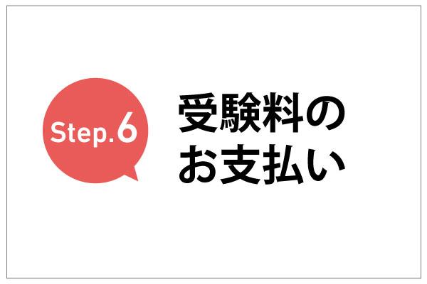 step6-600-400.jpg
