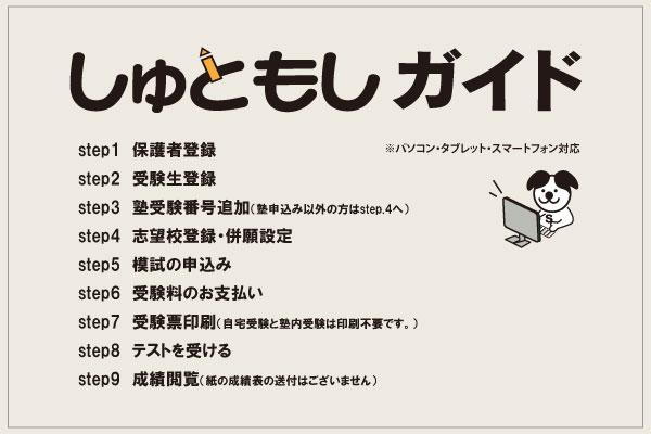 syutomosi-guide600-400.jpg