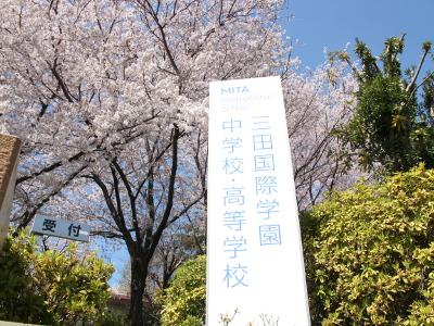 三田国際学園中 2019年度受験用サンプル問題